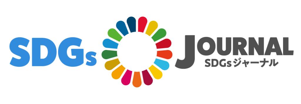 SDGsジャーナル【SDGs支援機構】