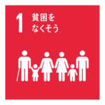 SDGs 目標1 貧困をなくそう