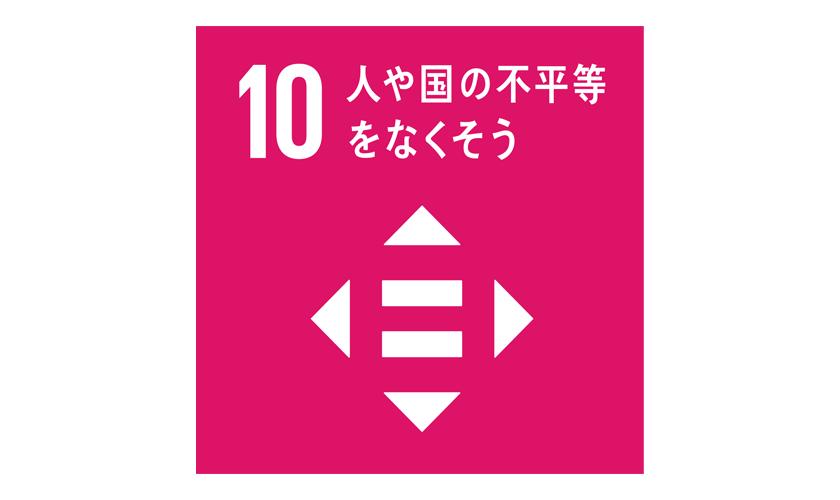 SDGs 目標10 人や国の不平等をなくそう