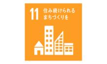 SDGs 目標11 住み続けられるまちづくりを
