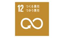 SDGs 目標12 つくる責任つかう責任