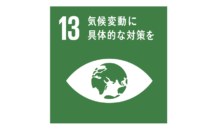 SDGs 目標13 気候変動に具体的な対策を