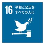 目標16 平和と公正をすべての人に