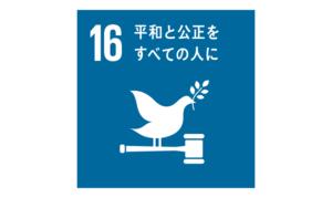 SDGs 目標16 平和と公正をすべての人に