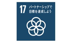 SDGs 目標17 パートナーシップで目標を達成しよう