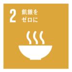 SDGs 目標2 飢餓をゼロに