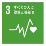 SDGs 目標3 すべての人に健康と福祉を