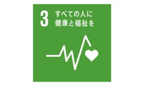目標3 すべての人に健康と福祉を