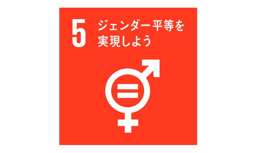 SDGs目標5 ジェンダー平等を実現しよう
