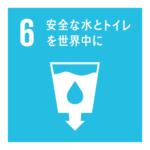 SDGs 目標6 安全な水とトイレを世界中に