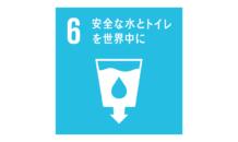 SDGs目標6 安全な水とトイレを世界中に