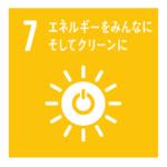SDGs 目標7 エネルギーをみんなにそしてクリーンに