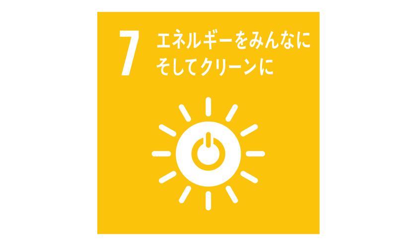 SDGs目標7 エネルギーをみんなにそしてクリーンに