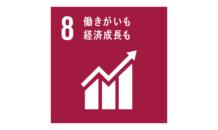 SDGs 目標8 働きがいも経済成長も