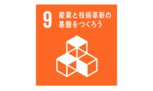 SDGs 目標9 産業と技術革新の基盤をつくろう