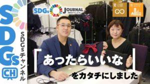 SDGs リユース 金沢