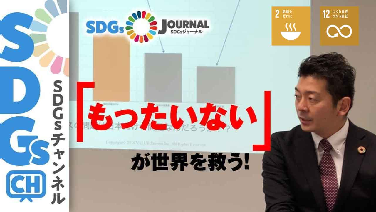 SDGs tabeloop たべるーぷ 食品ロス