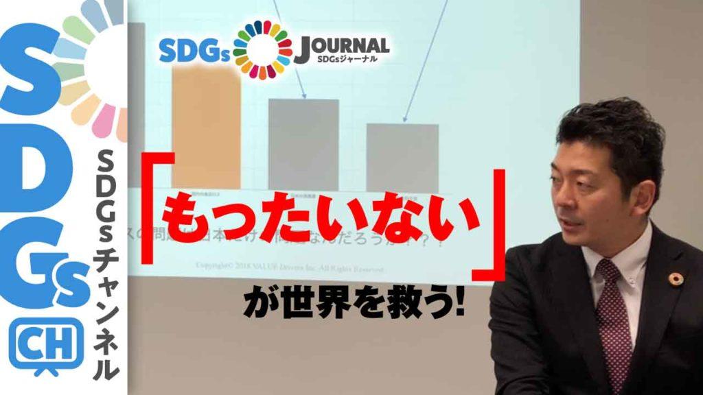 SDGs 目標2 飢餓
