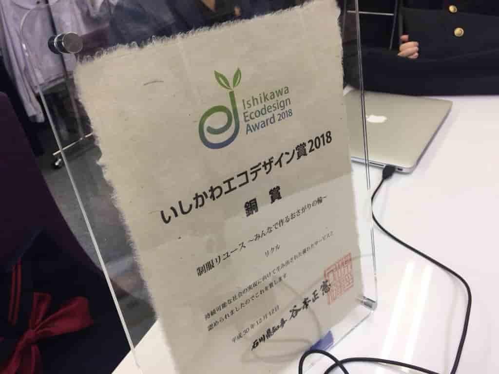 SDGs 金沢
