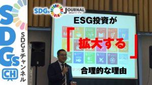 ESG投資 SDGs
