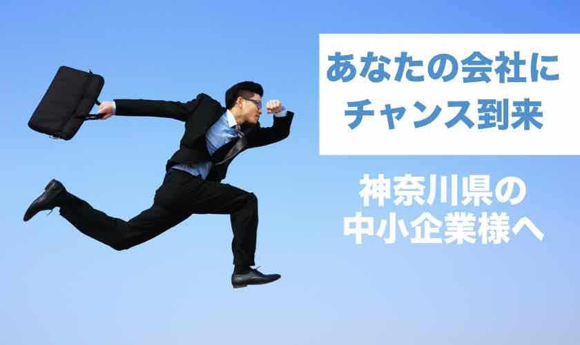 SDGs PR 神奈川 未来都市 かながわ