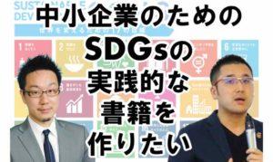 SDGs 本 書籍 セミナー