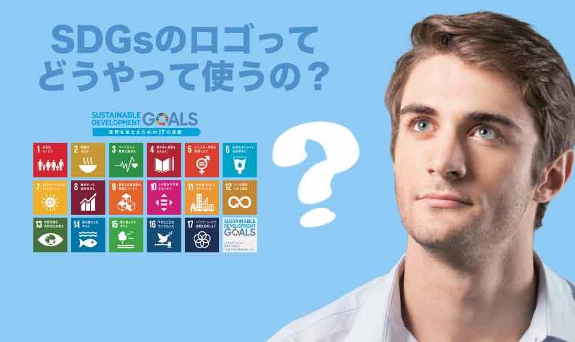 SDGs ロゴ 使用 申請 許可