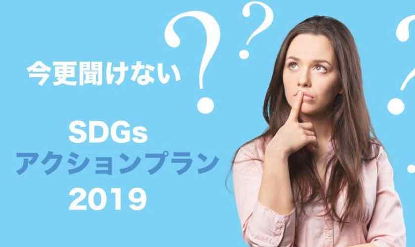 SDGs アクションプラン2019