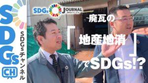 SDGsビジネスアワード エコシステム