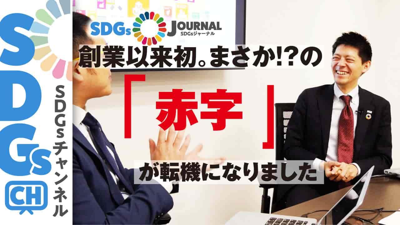 SDGs コマニー  小松