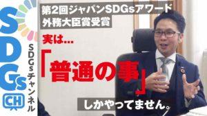 SDGs ジャパンSDGsアワード JICA 会宝産業