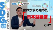SDGs 三方良し 近江商人