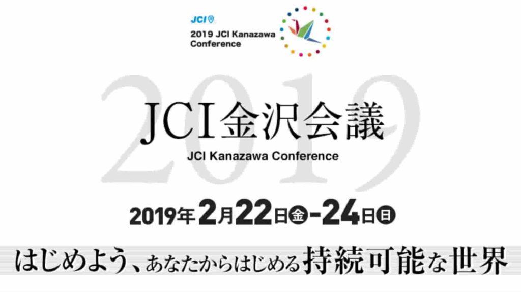 SDGs 金沢会議 JC