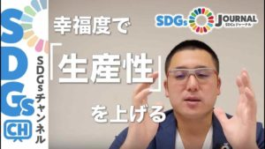 SDGs 幸福 ブータン GNH