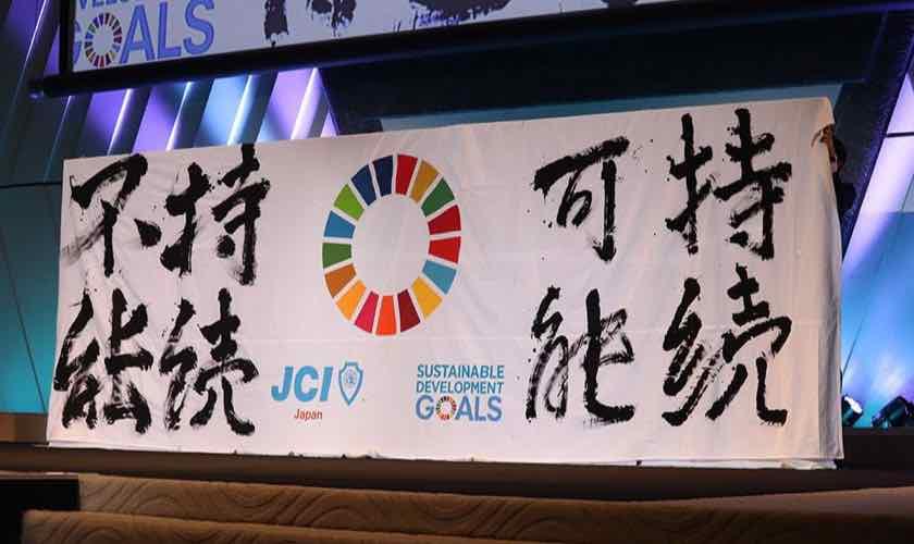 SDGs JC 青年会議所 京都会議 会頭所信