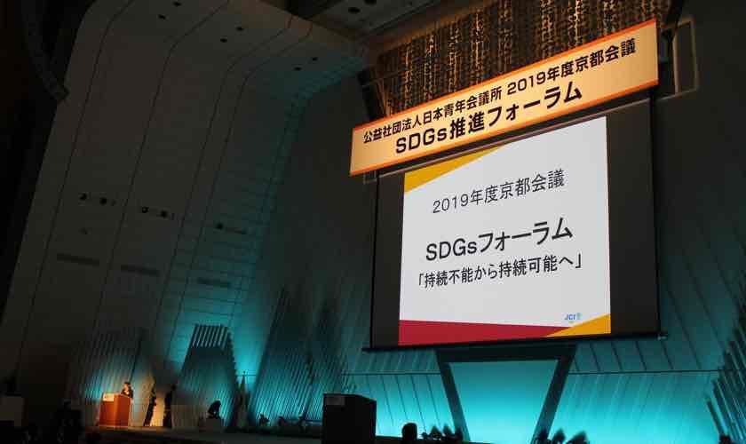 SDGs JC 青年会議所