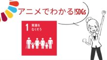SDGs 目標1