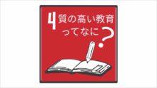 SDGs 目標4 教育