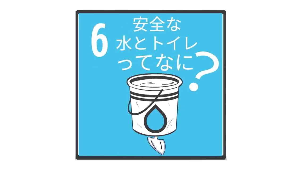 SDGs 目標6 安全な水