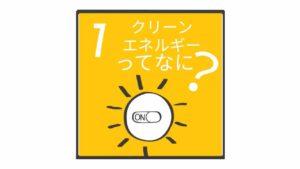 SDGs 目標7 クリーンエネルギー