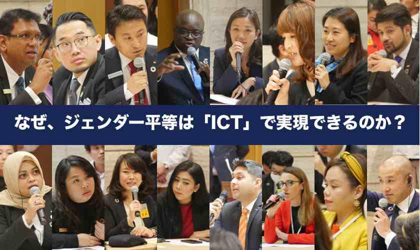 ジェンダー平等 ICT JC