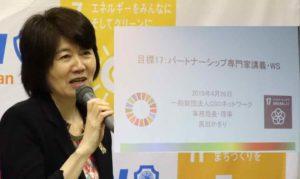 SDGs パートナーシップ