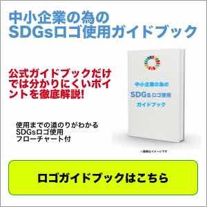 SDGs ロゴ バッジ