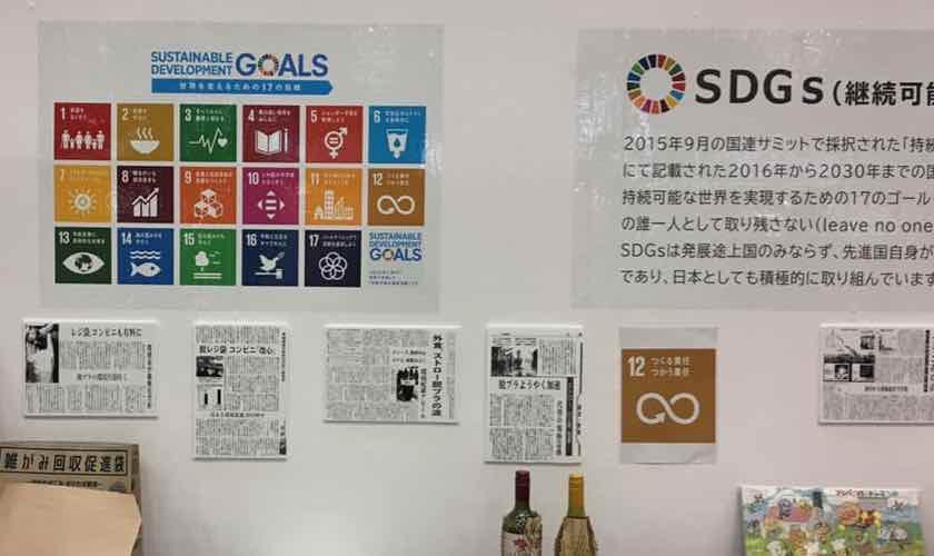 SDGs 目標12 目標15
