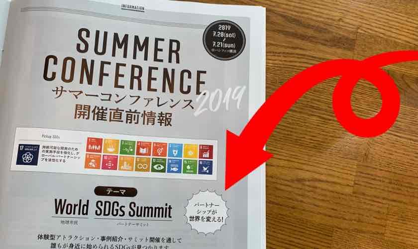 SDGs 目標17 パートナーシップ