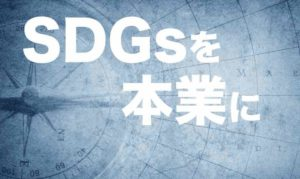 SDGs経営
