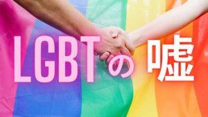 LGBT-レズ- ゲイ-バイセクシャル-トランスジェンダー-SDGs