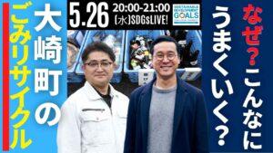 SDGs-リサイクル-大崎町